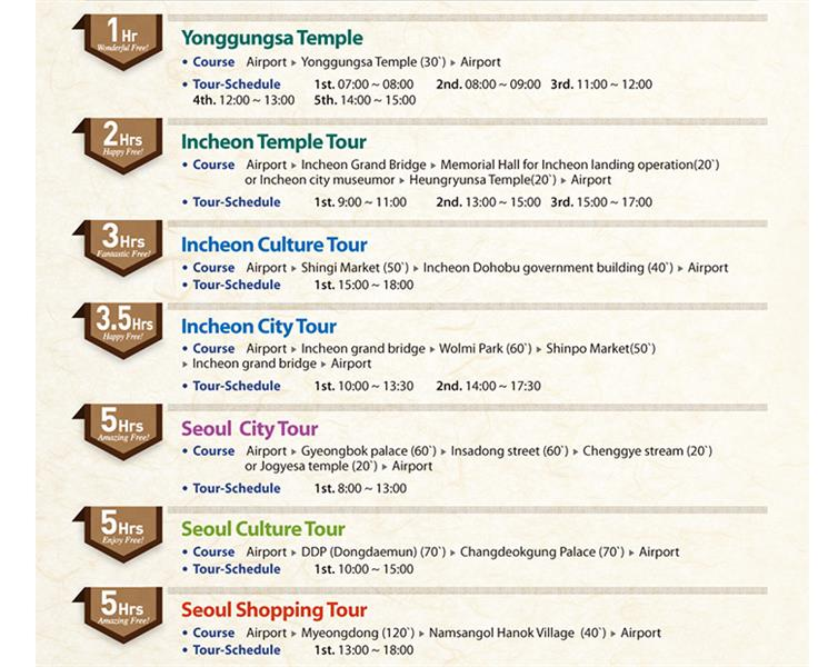 Free transit tours at Incheon Airport